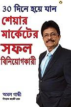 30 Din Mein Bane Share Market Mein Safal Niveshak (Bangla) (Become a Successful Investor in Share Market in 30 Days in Ben...