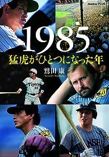 1985 猛虎がひとつになった年 (Sports Graphic Number PLUS)