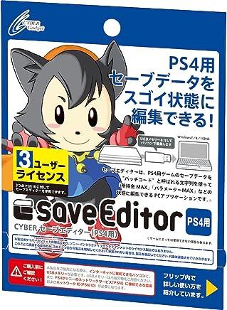 CYBER セーブエディター ( PS4 用) 3ユーザーライセンス
