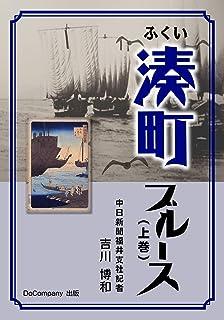 ふくい湊町ブルース(上巻) (BoBoBooks)