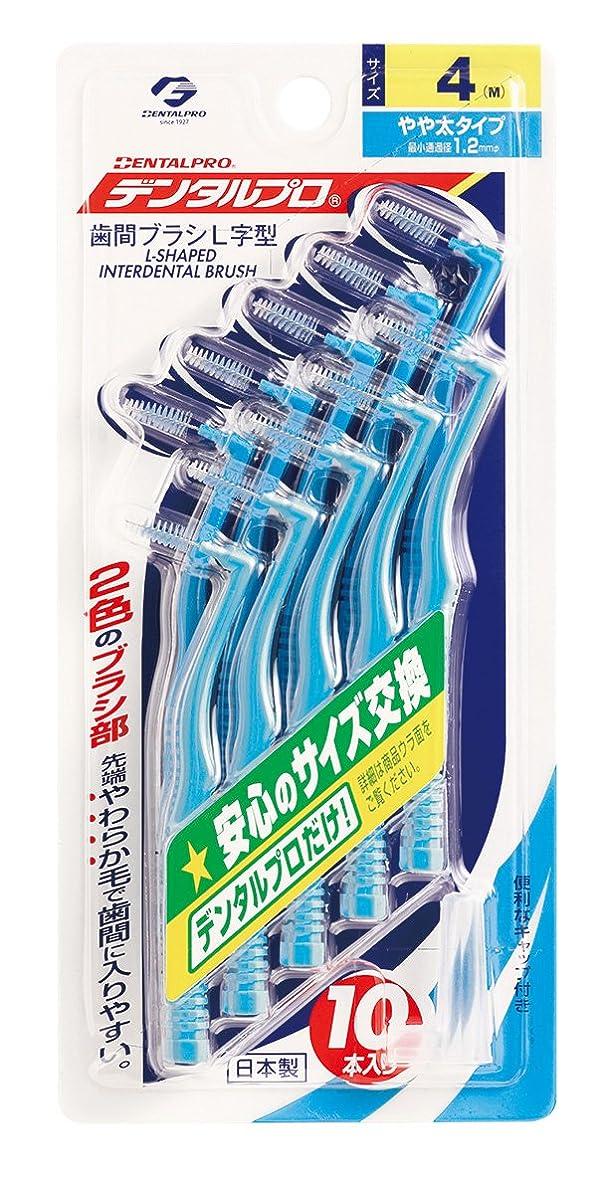 シプリーアーティキュレーション再編成するデンタルプロ L字型歯間ブラシ サイズ4(M) ×10個セット