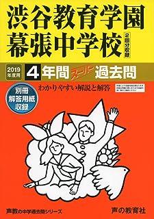 354渋谷教育学園幕張中学校 2019年度用 4年間スーパー過去問 (声教の中学過去問シリーズ)
