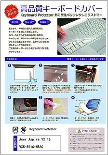 メディアカバーマーケット Acer Aspire VX 15 VX5-591G-H58G [15.6インチ(1920x1080)]機種で使える【極薄 キーボードカバー(日本製) フリーカットタイプ】