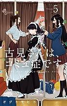 表紙: 古見さんは、コミュ症です。(5) (少年サンデーコミックス) | オダトモヒト