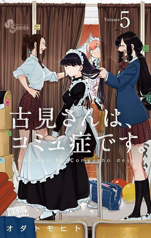 お金ゴム放課後スキャンダラス古見さんは、コミュ症です。(5) (少年サンデーコミックス)