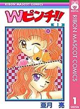 表紙: Wピンチ!! 1 (りぼんマスコットコミックスDIGITAL) | 亜月亮