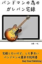Garage Band DTM For BandMan (Japanese Edition)