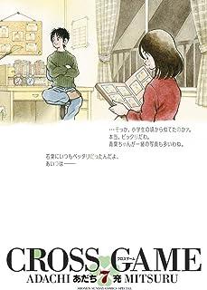 クロスゲーム 7 (少年サンデーコミックススペシャル)