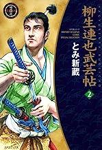 表紙: 柳生連也武芸帖 2巻 (SPコミックス) | とみ新蔵