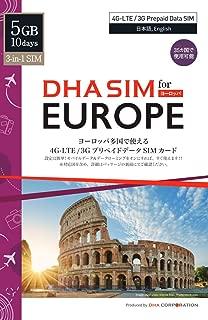 DHA SIM for Europe ヨーロッパ 35か国 4GLTE/3GプリペイドデータSIMカード/ 5GB 4G-LTE/3Gデータデータ / 10日間利用可能/ 3-in-1 SIMカード / データ通信専用 / シムフリー端末のみ対応 / クレジットカード・契約不要 / 基本設定不要 / データローミングオンのみ / マニュアル付 / アイスランド、アイルランド、イギリス、イタリア、エストニア、オーストリア、オランダ、キプロス、ギリシャ、クロアチア、ジブラルタル、スウェーデン、スペイン、スロバキア、スロベニア、チェコ共和国、デンマーク、ドイツ、ノルウェー、ハンガリー、フィンランド、フェロー諸島、フランス、フランス領ギアナ、ブルガリア、ポーランド、ポルトガル、マルタ、マルティニーク、ラトビア、リトアニア、リヒテンシュタイン、ルーマニア、ルクセンブルク、レユニオン島