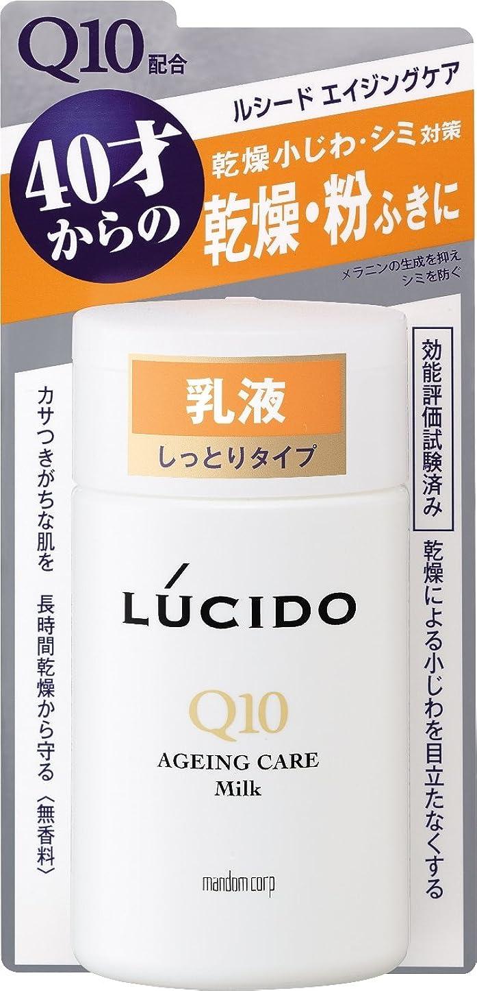 やろう困難感謝祭LUCIDO (ルシード) 薬用フェイスケア乳液 (医薬部外品) 120mL