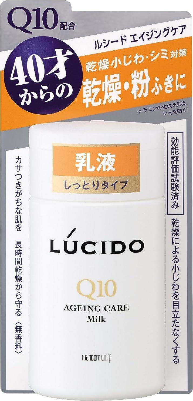 誘うグローブコジオスコLUCIDO (ルシード) 薬用フェイスケア乳液 (医薬部外品) 120mL