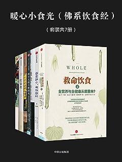 暖心小食光(套装共7册)(佛系饮食经)(一个人也能吃出生活品质,一个人也能吃出花样美食)