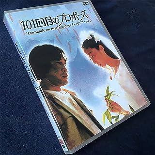 ドラマ「101回目のプロポーザル」あさのあつこ・武田鉄矢 6枚組DVDBOX