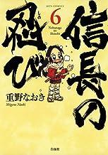 表紙: 信長の忍び 6 (ジェッツコミックス)   重野なおき
