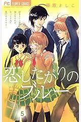 恋したがりのブルー(5) (フラワーコミックス) Kindle版