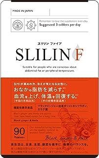 キラリズム 燃焼系 サプリメント スリリンファイア -SLILIN F- [約1か月分] 忙しい女子のための ボディサポート 【機能性表示食品】