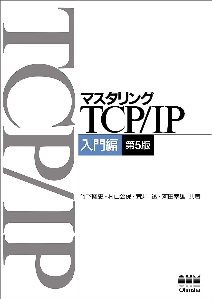 公園相手発明するマスタリングTCP/IP 入門編 第5版