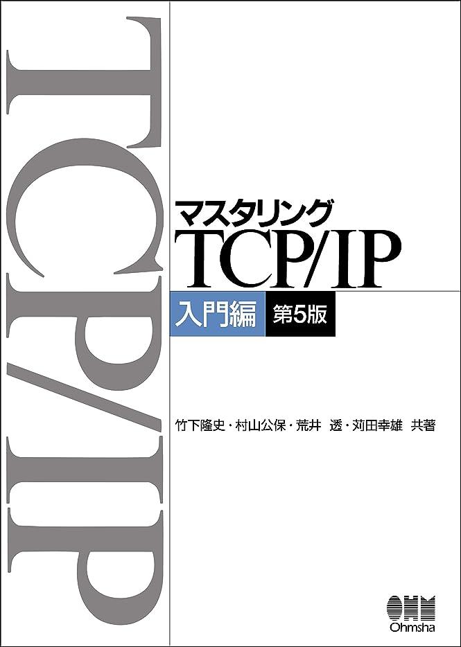 提案する遡る時々時々マスタリングTCP/IP 入門編 第5版