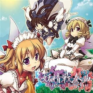 氷弾奏結界 妖精戦奏曲 Scherzo of Fairy Wars[東方Project]【同人CD】
