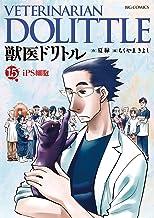 表紙: 獣医ドリトル(15) (ビッグコミックス) | ちくやまきよし