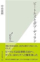 表紙: ビートルズとボブ・ディラン (光文社新書) | 中山 康樹