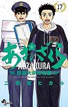 表紙: あおざくら 防衛大学校物語(17) (少年サンデーコミックス)   二階堂ヒカル