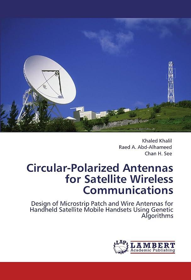 絞る控えめな落ち着くCircular-Polarized Antennas for Satellite Wireless Communications