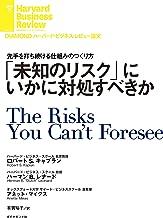 「未知のリスク」にいかに対処すべきか DIAMOND ハーバード・ビジネス・レビュー論文