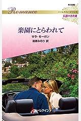 楽園にとらわれて ハーレクイン・ロマンス~伝説の名作選~ Kindle版