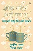 Of Course I Love You: Jab Tak Koi Aur Nahin Milata (Hindi Edition)