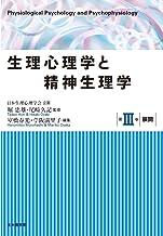 生理心理学と精神生理学 第III巻 展開