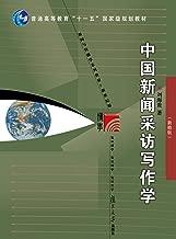 """中国新闻采访写作学(新修版) (普通高等教育""""十一五""""国家级规划教材,新闻与传播学系列教材)"""