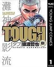 表紙: TOUGH―タフ― 1 (ヤングジャンプコミックスDIGITAL) | 猿渡哲也