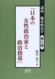 講座 臨床政治学〈第3巻〉日本の女性政治家と政治指導