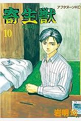 寄生獣(10) (アフタヌーンコミックス) Kindle版