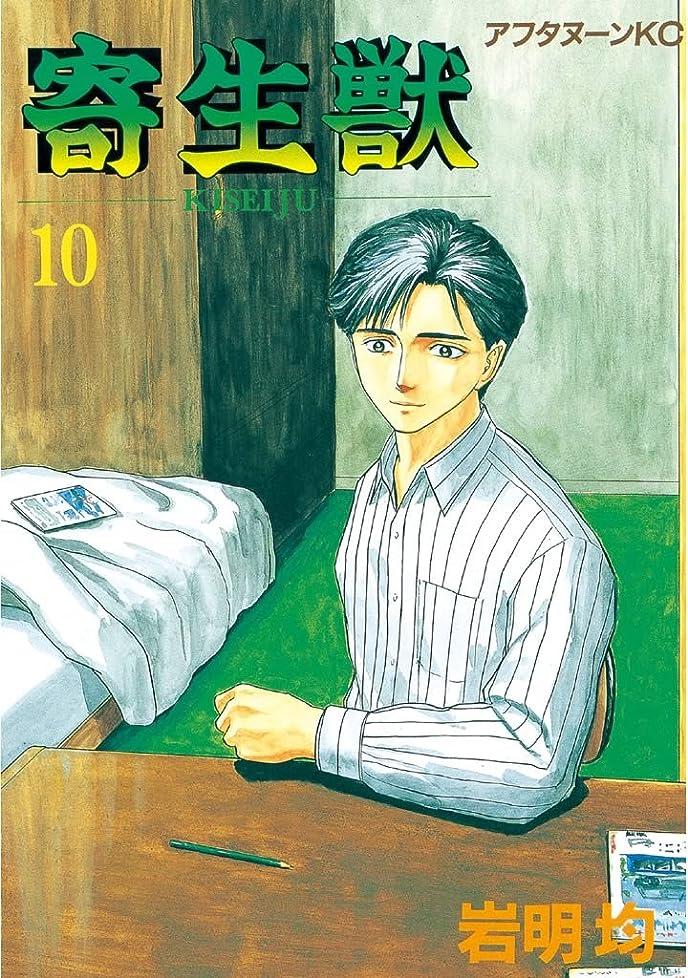 収縮がっかりした種寄生獣(10) (アフタヌーンコミックス)