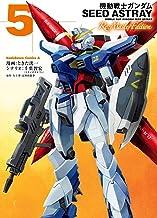表紙: 機動戦士ガンダムSEED ASTRAY Re: Master Edition(5) (角川コミックス・エース) | ときた 洸一