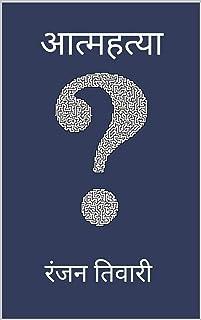 Suicide: आत्महत्या : A motivational book (Hindi Edition)