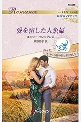 愛を宿した人魚姫 ハーレクイン・ロマンス~純潔のシンデレラ~/7つの愛のおとぎばなし Ⅴ Kindle版