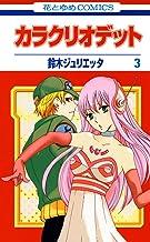 表紙: カラクリオデット 3 (花とゆめコミックス) | 鈴木ジュリエッタ