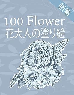 100 Flower 花大人の塗り絵: セラピー、リラクゼーション、アンチストレスの芸術をテーマにした100以上の美しくユニークで詳細なカラーリングドローイング。coloring book
