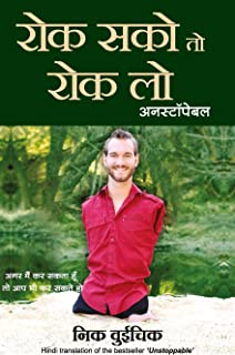 Rok Sako To Rok Lo - Unstoppable (Hindi)