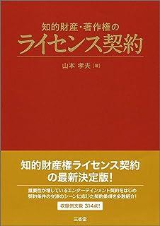 知的財産・著作権のライセンス契約