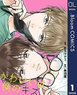 【単話売】かわいいは僕のキズ 1 (ドットブルームコミックスDIGITAL)