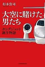 表紙: 大空に賭けた男たち ホンダジェット誕生物語 (日本経済新聞出版) | 杉本貴司