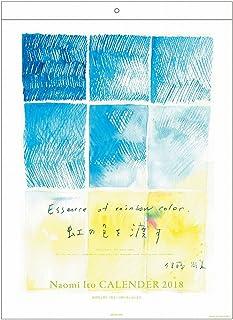 アートプリントジャパン 2018年 伊藤尚美 カレンダー~Essence of rainbow color~ No.087 1000093420