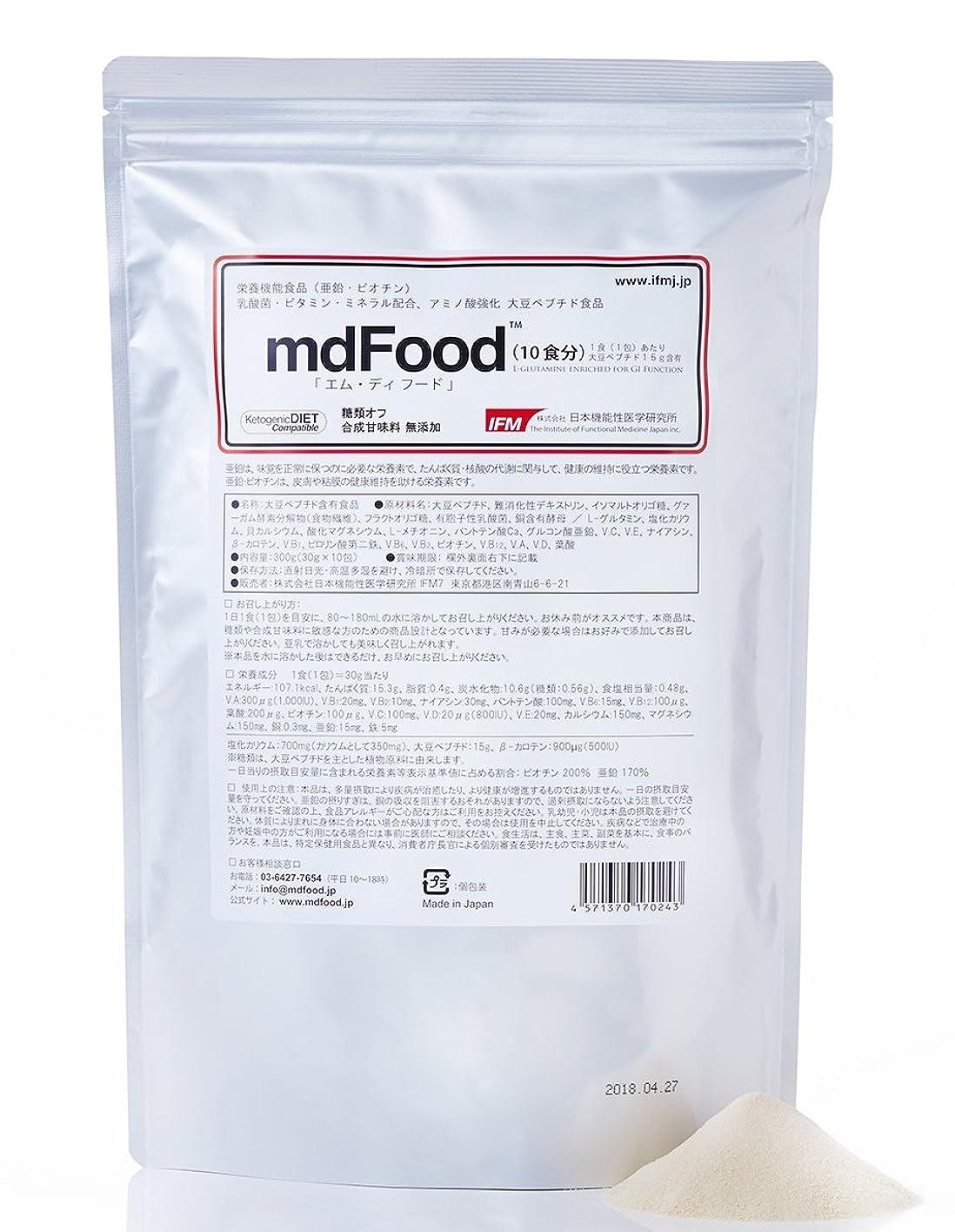 筋肉のカストディアン穏やかな日本機能性医学研究所 mdFood 「エムディ?フード」10食分