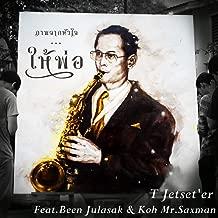 ภาพจากหัวใจ...ให้พ่อ (feat. Been Julasak, Koh Mr. Saxman)