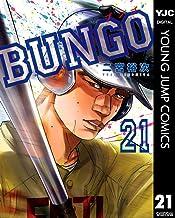 表紙: BUNGO―ブンゴ― 21 (ヤングジャンプコミックスDIGITAL) | 二宮裕次